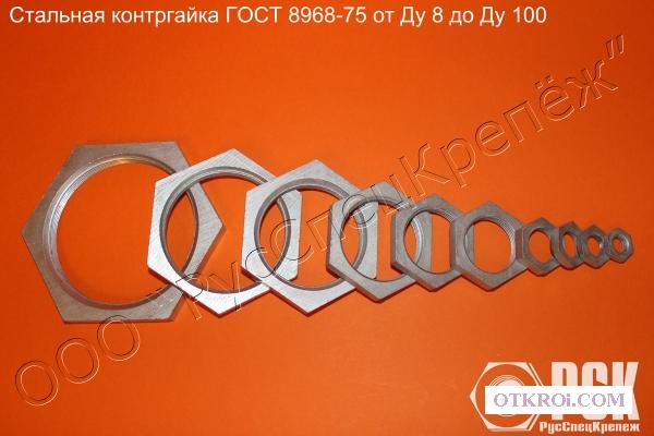 Изготовление контргайки стальной, ГОСТ 8968-75