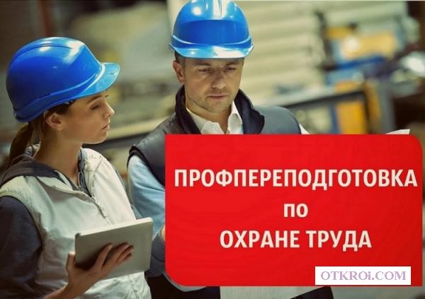 """Программа переподготовки """"Специалист в области охраны труда"""""""