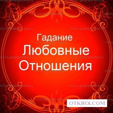 Потомственный Мастер судьбы. Ясновидящая, Гадалка. 89658586291.