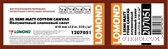 Хлопковый холст для струйной печати 310 г/м2 (610 x 15x 50, 8)