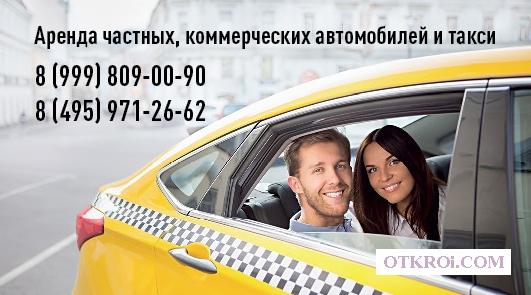 Подключим к Яндекс. Такси,  Uber,  Gett!