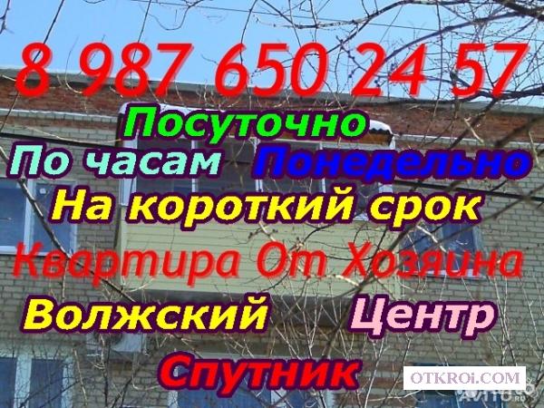Сдам Посуточно 2х ком квартиру Волжский центр спутник короткий срок русским