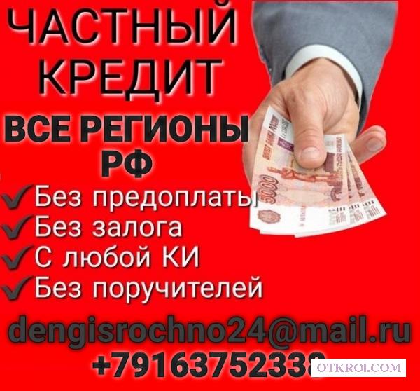 Предоставлю частный займ на длительный срок на адекватных условиях