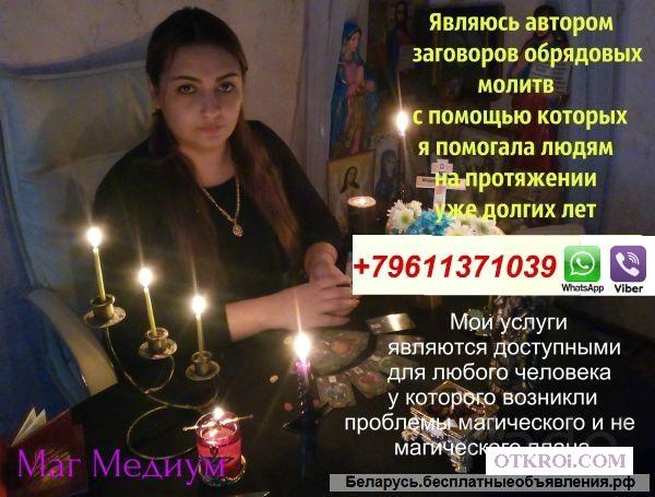 Одна из сильнейших Экстрасенс Медиум  Диана Леонидовна  хранительница сакральных магических знаний и обрядов