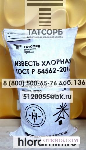 Хлорная известь в мешках по 20 кг и в пакетах по 1, 5 и 2 кг