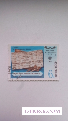 Марка 6к 1978 год СССР Берестяные грамоты