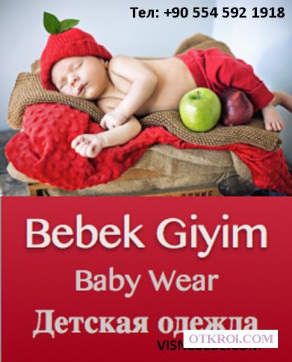 """Детская Одежда из Турции ООО """"VISNEBEBE"""""""