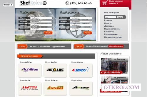 Интернет-магазин шин и дисков ShefKoles