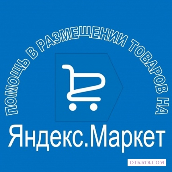 Составим прайс-лист,  в XLS формате,  для размещения на Яндекс Маркете.