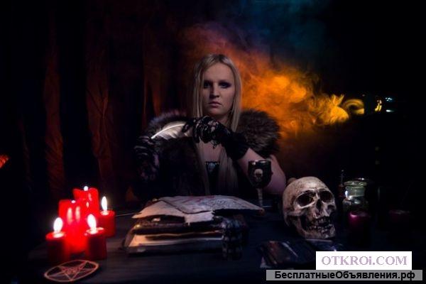 Ведьма - Чернокнижница