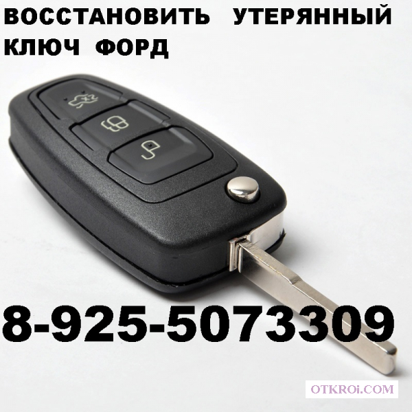 Утерян последний ключ ford focus 2 восстановим  8-925-5073309