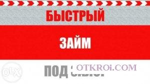 Займы без посредников в Ростове на Дону!