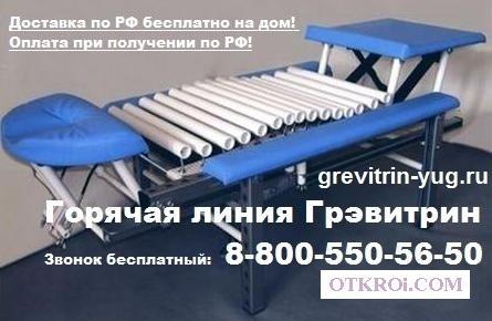 Массажная кровать Грэвитрин купить,  цена от производителя