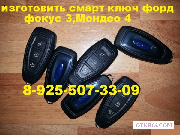 Потерялся последний ключ форд фокус 3 тел 8-925-5073309  изготовим новый.