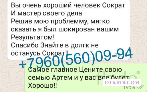 Магические услуги в Воронеже.  Помощь мага,  эзотерика.  Сильный Приворот заказать в Воронеже