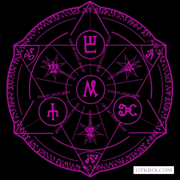 Холм приворот,  восстановление брака,  любовная магия,  натальная карта,  сексуальная магия,  сексуальный приворот,  обряды на п