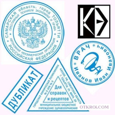 Дубликаты печатей по оттиску новые штампы печати факсимиле частный мастер