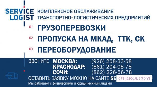 МКАД ТТК СК-СЕРВИС ЛОГИСТ