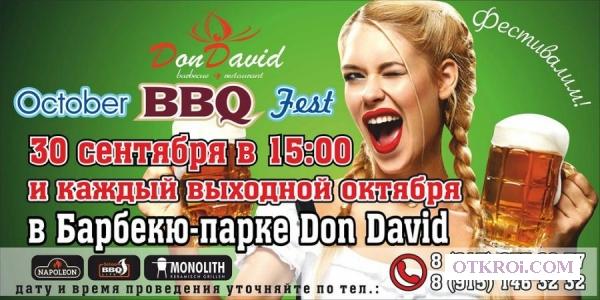 October BBQ Fest стартует в барбекю-парке,  яхт-клуба «Don David»