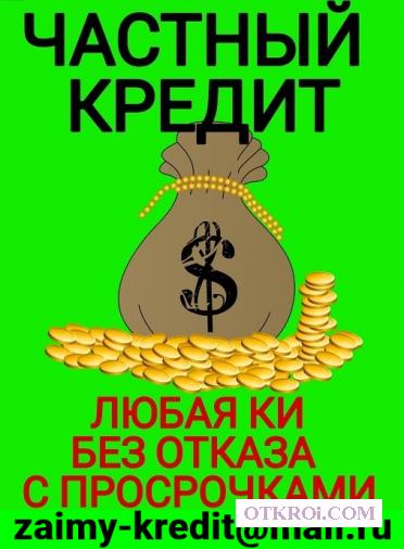 Предоставлю денежные средства в долг,  займ от частного лица