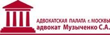 Услуги адвоката, юриста Музыченко С. А.