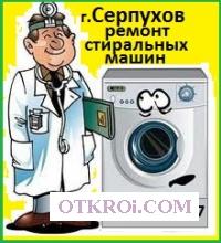 Срочный ремонт стиральной машины в г.  Серпухов и районе