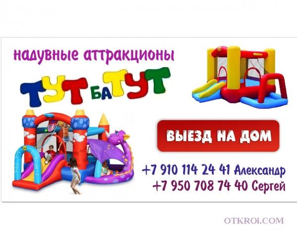 Тутбатут Смоленск