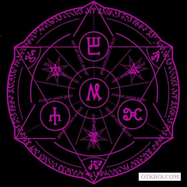 Туран приворот,  восстановление брака,  любовная магия,  натальная карта,  сексуальная магия,  сексуальный приворот,  обряды на