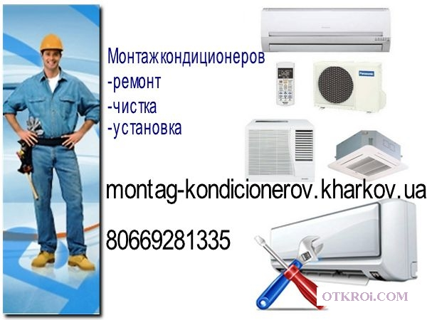 Монтаж кондиционеров в Харькове