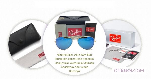 Очки Ray Ban с доставкой по всей России.