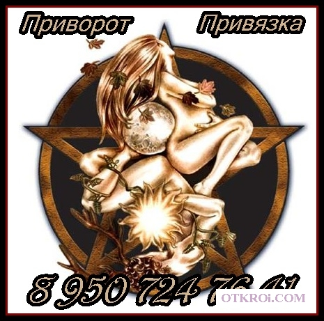 Приворот в Челябинске /89507247641/ Гадания