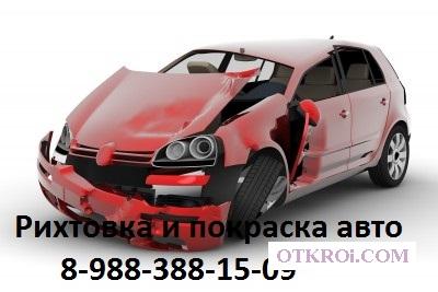 Рихтовка покраска автомобилей в Краснодаре