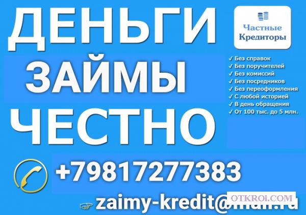 До 5 000 000 рублей от частного лица,  справок и предоплаты не нужно!