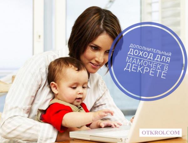 Дополнительный доход для мам в декретном отпуске