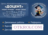 Достойно доведем до защиты ваш дипломный проект в СПб