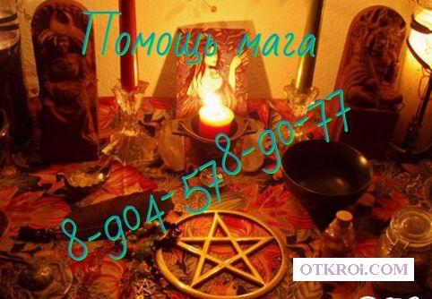 Ведунья. Междуреченск  8-904-578-90-77 Кемерово