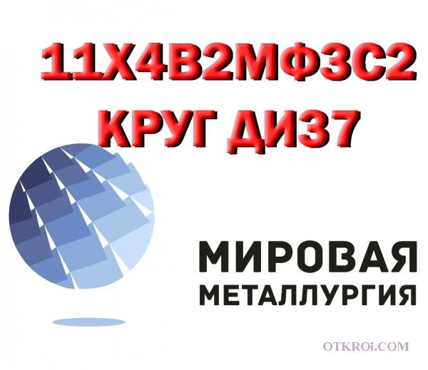 Круг сталь 11х4в2мф3с2 (ДИ37) инструментальная купить