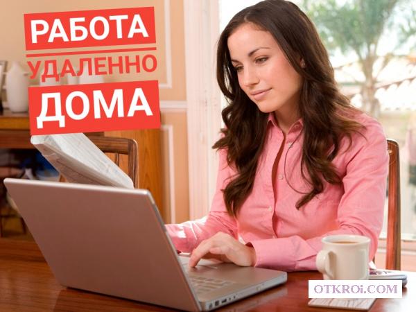 Дополнительный доход в интернете удаленно