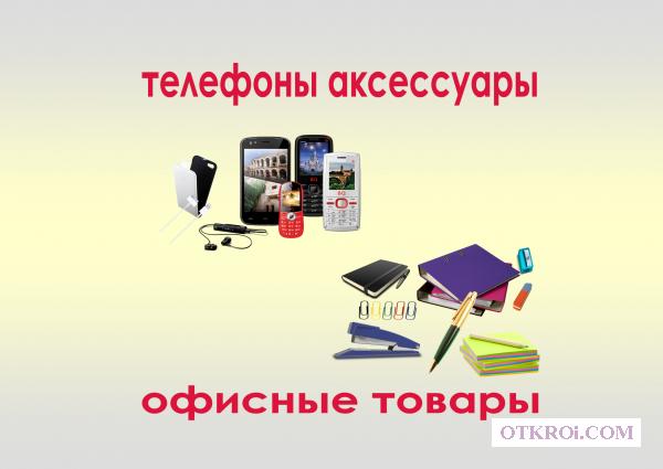 Аксессуары для телефонов,   офисные товары