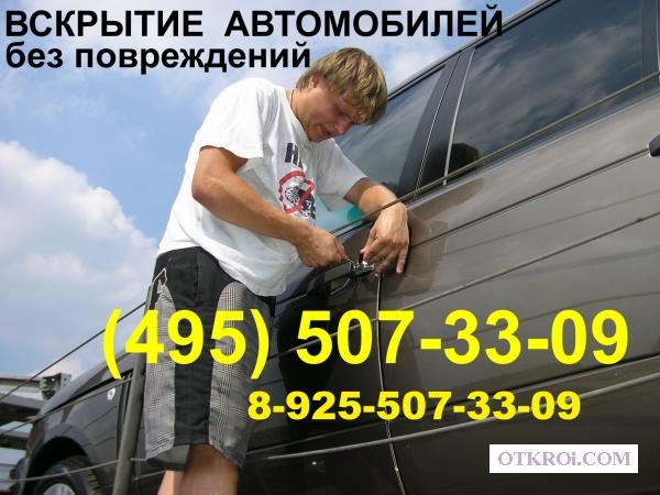 Мастер по вскрытию автомобилей капотов багажников 8-925-507-33-09