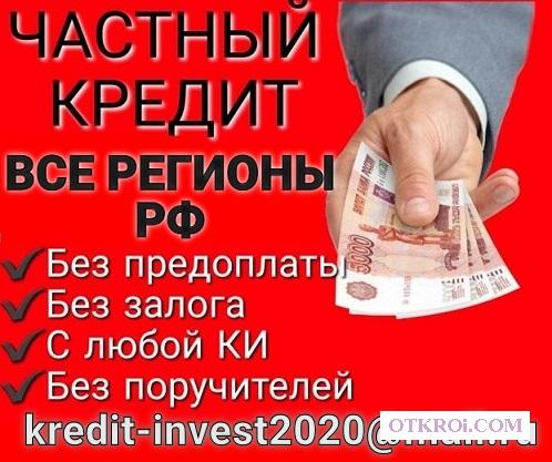 Кредитование от частного лица,  с любой кредитной историей без предоплаты