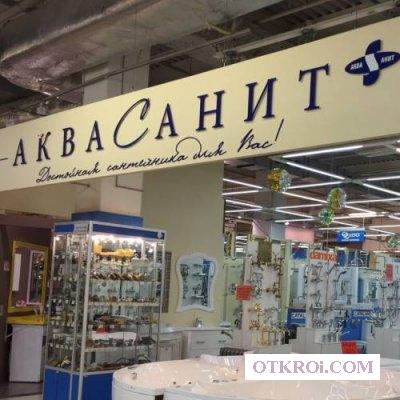 """Сантехника от компании """"АкваСанит"""""""