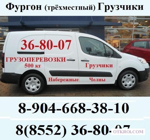 Грузоперевозки на Каблуке (3-х местный) . Услуги грузчиков . Набережные челны .