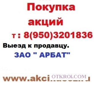 Нижнекамскнефтехим акции продать у нас.   т:   8 9046733003 сегодня дорого