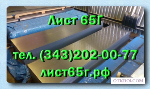 Листы 65Г холоднокатаные 0, 5-3, 0 мм,  горячекатаные 2, 0-90 мм