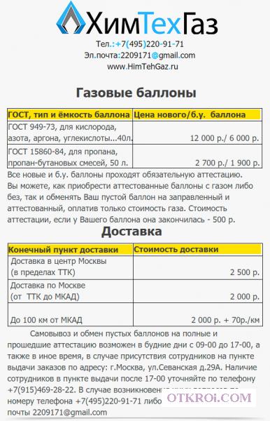Новые и аттестованные оборотные газовые баллоны ГОСТ 949-73.