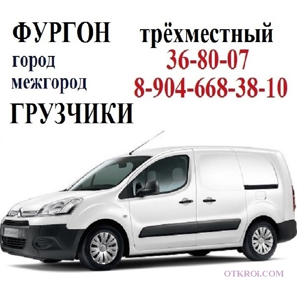 Городские, междугородние перевозки КАБЛУК ТРЁХМЕСТНЫЙ