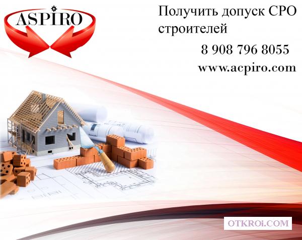 Получить допуск СРО строителей для Оренбурга