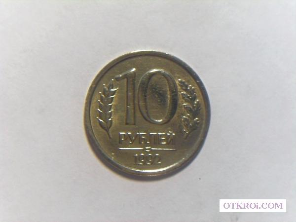 10 рублей 1992 год ЛМД Россия Немагнитная