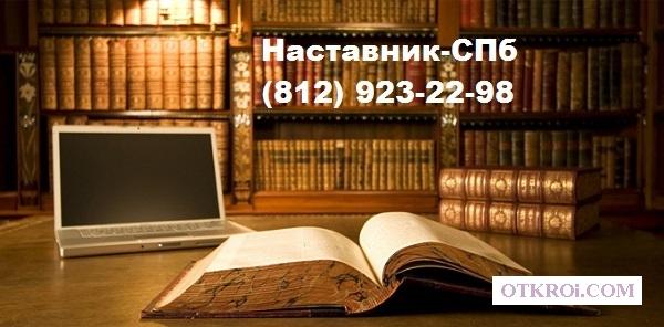 Наставник-СПб - Интернет-издательство